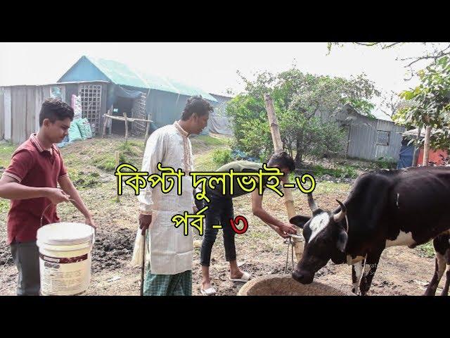 Harkipte | ????? ??????? | Episode 4 | Bangla Comedy Natok