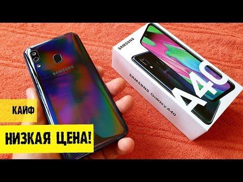 Встречайте Samsung Galaxy A40. ЛУЧШИЙ САМСУНГ до 15000 рублей