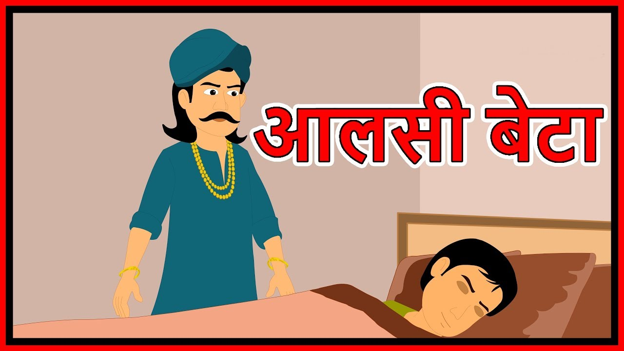 आलसी बेटा | Aalsi Beta | Hindi Cartoon | Moral Stories for Kids | Cartoons for Children