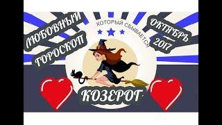видео Подробный и точный гороскоп на октябрь: Козерог женщина и мужчина