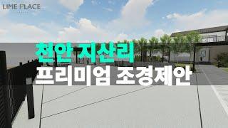 천안 지산리 개인주택정원 조경제안