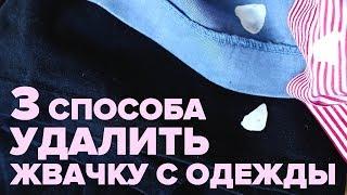 видео Как убрать жвачку с одежды быстро и эффективно