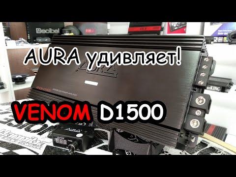 ОБЗОР AURA VENOM-D1500+ Розыгрыш!