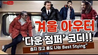 [styling] 옷 잘 입는 남자 겨울 점퍼 코디 /…