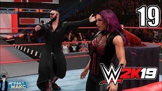 WWE 2K19 Карьера за рестлера - Свой пояс и свое шоу? (Русская озвучка) #19