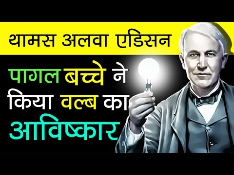 Thomas Alva Edison Biography In Hindi | Inventions Story | Motivational Video