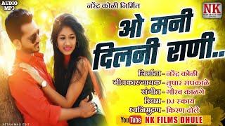 ओ मनी दिलनी राणी ll O Mani Dilni Rani ll Superhit Ahirani Song ll N.K.FILM'S DHULE