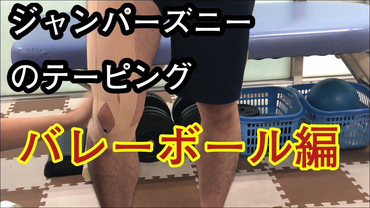 膝蓋 腱 炎 テーピング