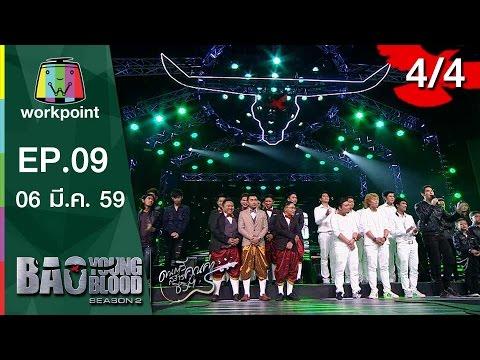Bao Young Blood Season 2 | EP.09 | รอบ Semi Final ภาคเหนือ | 6 มี.ค. 59 | 4/4 Full HD