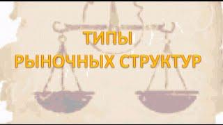 Урок - 27# - Типы рыночных структур