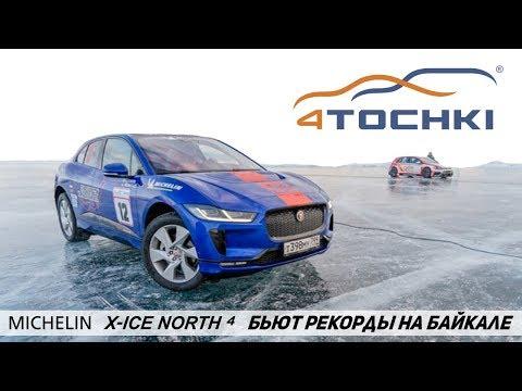 Шины MICHELIN X Ice North 4 бьют рекорды на Байкале