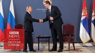 Путин в Сербии: чего ждут от визита российского президента?