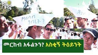 የአዲስ አበባ ወጣቶች አስቂኝ ድርጊት ሜቴክ ስለ ሰረቃት መርከብ | Funniest Science Great Ethiopian Run 2018
