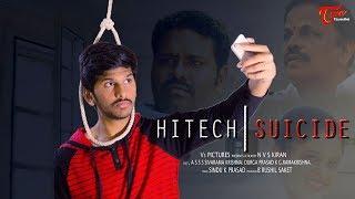HITECH SUICIDE | Telugu Short Film 2018 | By Nalla Viswa Sai Kiran | TeluguOne