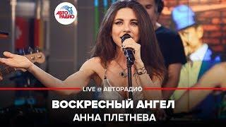 🅰️ Анна Плетнева - Воскресный Ангел (LIVE @ Авторадио)