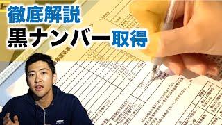【徹底解説】黒ナンバーの取得方法 - 経営届出書、運賃料金表、開業届などの記入方法