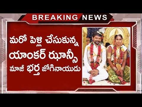 Anchor Jhansi Husband Jogi Naidu Got Second Marriage | Anchor Jhansi Latest News | Tollywood Nagar