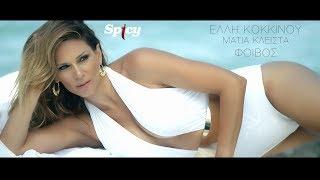 Έλλη Κοκκίνου - Μάτια Κλειστά | Elli Kokkinou - Matia Kleista - Official Video Clip