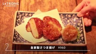 「さつまおごじょ」で味わう本物の薩摩料理3選