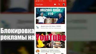 Блокировка рекламы YouTube