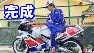 おれのバイクが完成したから見てくれ FZR400R 再生計画 最終回