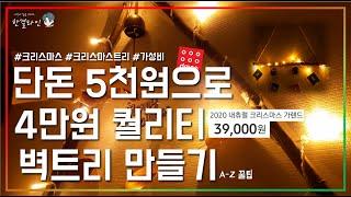 [크리스마스 선물] 5천원으로 4만원 퀄리티 벽트리만들…