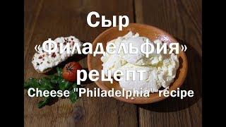Сливочный сыр Филадельфия рецепт Creamy Philadelphia cheese recipe