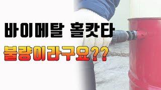 [닥터공구] 바이메탈 홀캇타 올바른 사용법을 아시나요?…