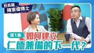 Publication Date: 2020-06-24 | Video Title: 【校長篇】優才(楊殷有娣)書院小學部校長 陳家偉博士 Ep1