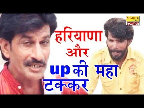 Haryanvi Comedy | हरियाणा और up की महा टक्कर | Comedy Ka King | New Haryanvi Comedy New 2017