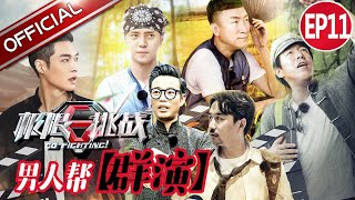 Go Fighting!EP.11 Full Lay And Show Luo Became Drunk On The Show [SMG Official HD]