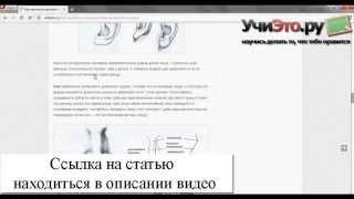 Как научиться рисовать портреты карандашом (видео поэтапно)(http://uchieto.ru/kak-nauchitsya-risovat-portrety-karandashom-video/ - ПОЛНАЯ СТАТЬЯ http://vk.com/uchieto - Мы ВКонтакте ..., 2013-11-15T20:18:18.000Z)