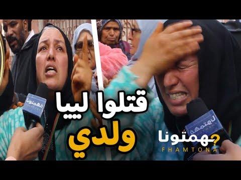 تفاصيل جديدة لجريمة قتل بطل مغربي ترويها لنا أمه من أمام مكان مسرح الجرمة  بدوار نواحي المحمدية