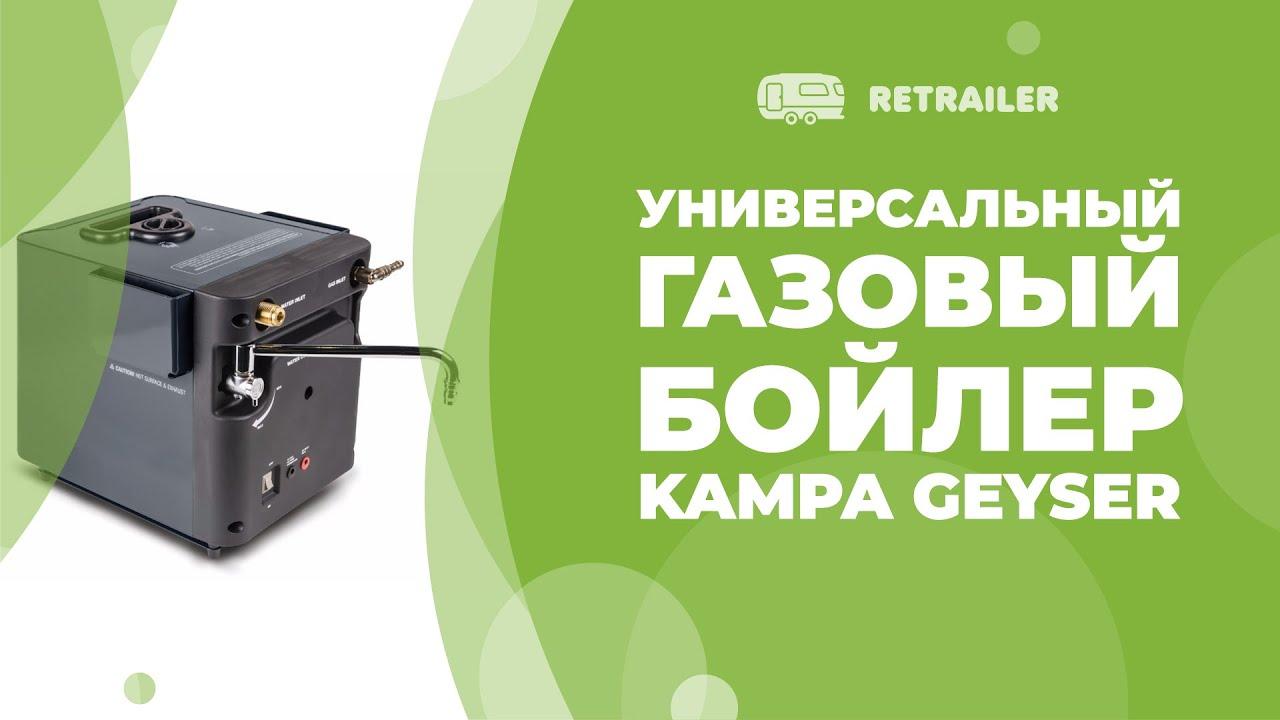 Универсальный газовый бойлер 12V / мгновенный нагрев / Kampa Geyser