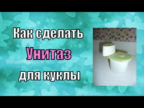 Cмотреть онлайн Как сделать унитаз для куклы своими руками How to make a toilet for the doll with his own hands
