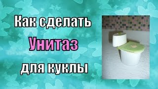 как сделать унитаз для куклы своими руками How to make a toilet for the doll with his own hands