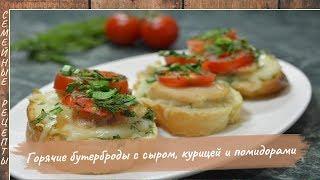 Рецепт горячих бутербродов в духовке с сыром, курицей и помидорами [Семейные рецепты]