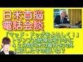 日米首脳電話会談 「マッド・ドッグをよろしく!」 トランプ大統領は和やかに42分間 日米の蜜月を内外に示したその狙いは?