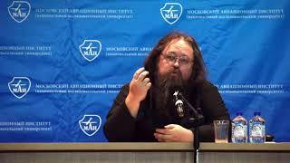 Наука и религия  Андрей Кураев провёл лекцию в МАИ