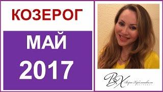 Гороскоп КОЗЕРОГ Май 2017 от Веры Хубелашвили