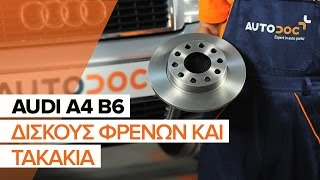 Τοποθέτησης Τακάκια Φρένων εμπρος και πίσω AUDI A4: εγχειρίδια βίντεο