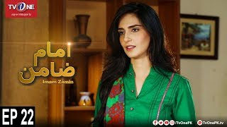 Imam Zamin | Episode 22 | TV One Drama | 22nd January 2018