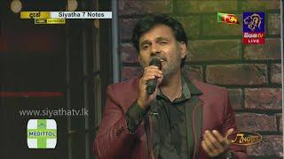 Ganga Addara   Ajith Weerasinghe   7 NOTES   Siyatha TV   20 - 02 - 2021