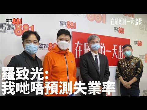 有線新聞「地震」預先通知政府?羅致光:我哋唔預測失業率/政府唔保就業,反而「搵嘢嚟做」補就業?