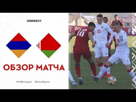 Видеообзор матча Армения - Беларусь (U-21)