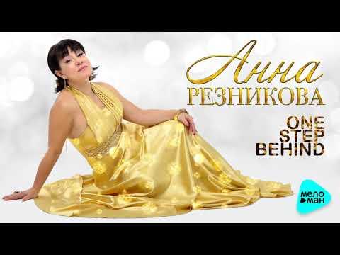 Анна Резникова - One step behind