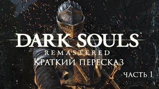 Fan Video ✪Dark Souls Remastered - Краткий пересказ✪ (Часть №1)