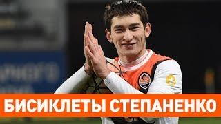 Бисиклеты Степаненко. Два классных гола Тараса в падении через себя