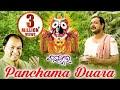 PANCHAMA DUARA | Album-Kanhei | Md. Ajiz | Sarthak Music