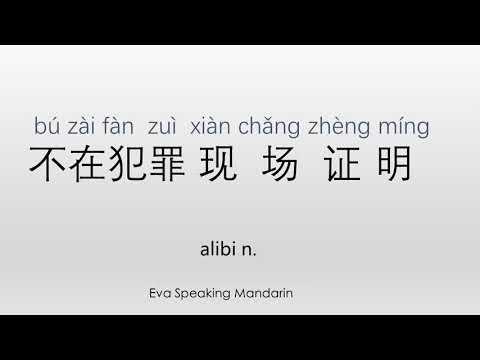 How to say ☆alibi/不在犯罪现场证明☆ in Mandarin Chinese